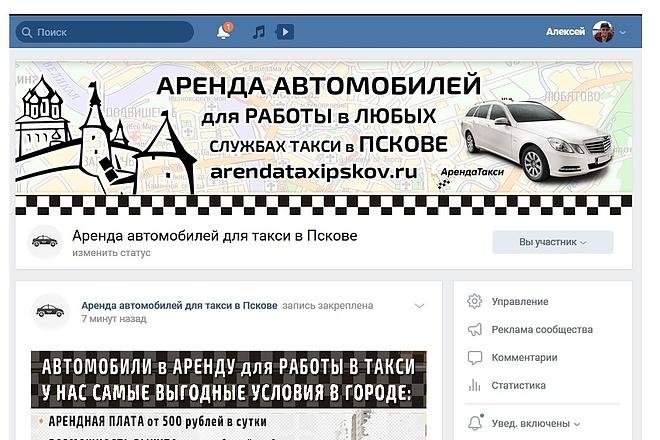 Оформлю группу ВК - обложка, баннер, аватар, установка 50 - kwork.ru