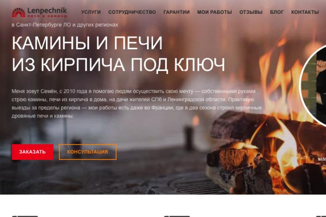 Скопирую Landing page, одностраничный сайт и установлю редактор 36 - kwork.ru