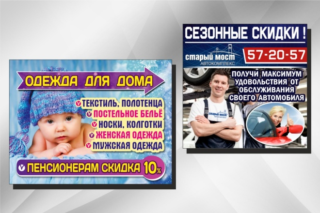 Дизайн баннеров 7 - kwork.ru