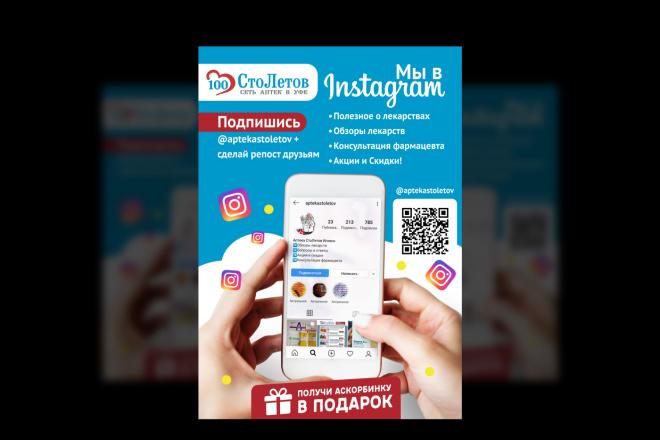 Изготовление дизайна листовки, флаера 20 - kwork.ru