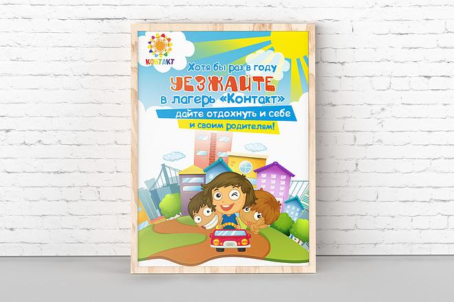 Дизайн плакаты, афиши, постер 16 - kwork.ru