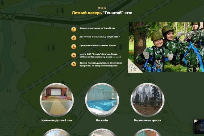 Вёрстка сайтов по доступной цене 52 - kwork.ru