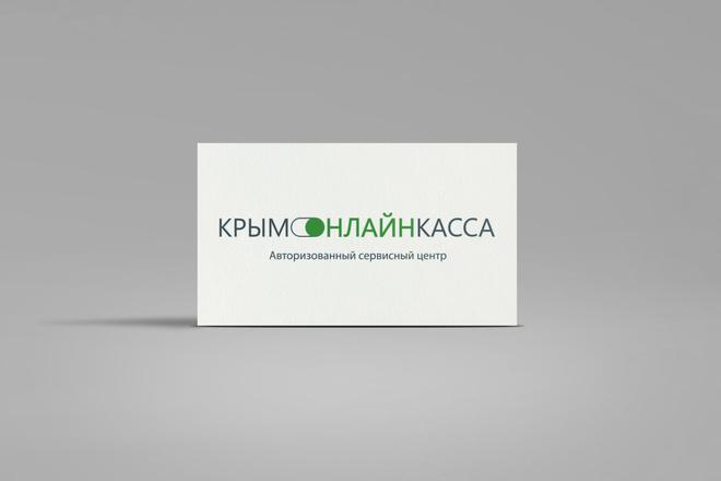 Разработаю стильный логотип для Вашего бизнеса 48 - kwork.ru