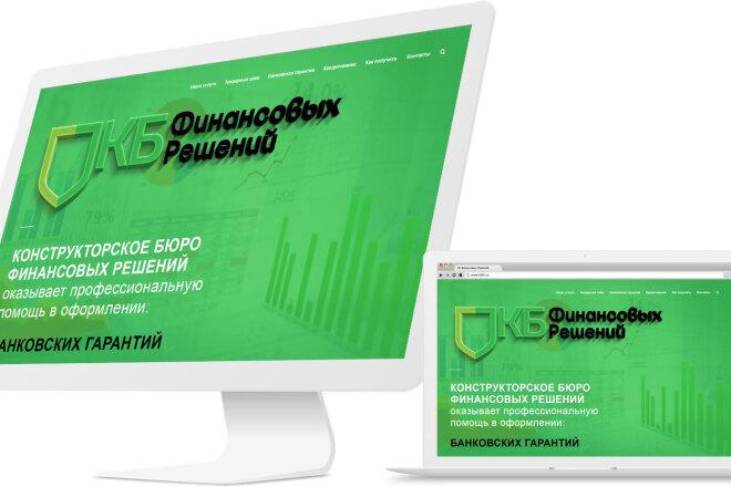 Разработаю Landing Page - одностраничный сайт визитка на CMS WordPress 7 - kwork.ru