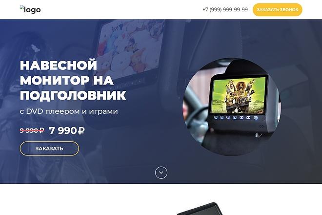 Сайт под ключ. Landing Page. Backend 201 - kwork.ru