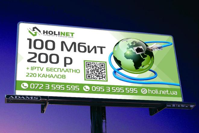 Разработаю дизайн билборда 3 - kwork.ru
