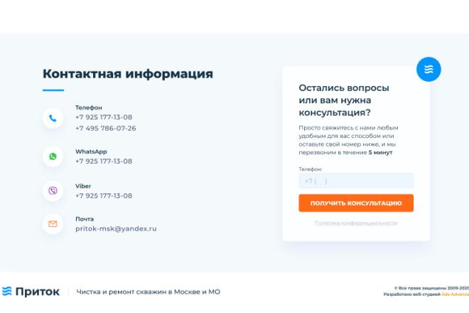 Разработка Landing Page Под ключ Только уникальный дизайн 10 - kwork.ru