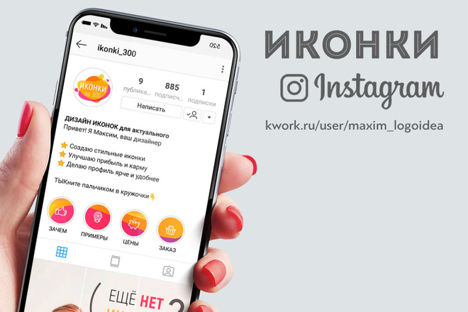 5 Иконок для актуальных историй в Инстаграм 9 - kwork.ru