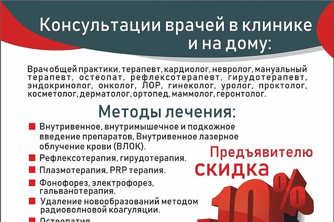 Макет листовки, флаера 12 - kwork.ru