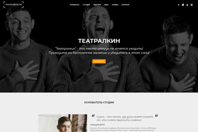 Правки в вёрстке сайта 3 - kwork.ru