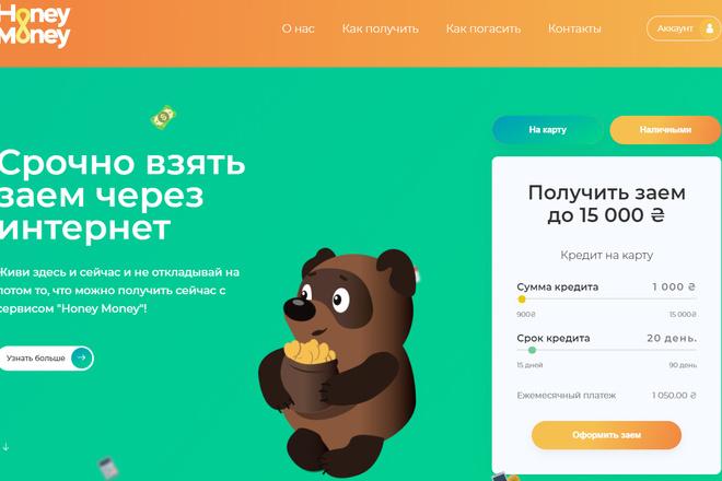 Скопирую одностраничный сайт, лендинг 47 - kwork.ru