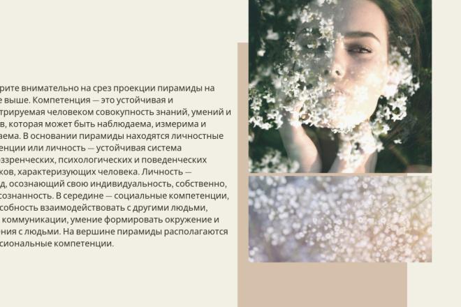 Стильный дизайн презентации 287 - kwork.ru