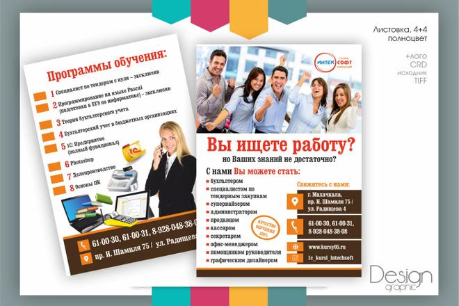 Макет листовки, флаера 6 - kwork.ru