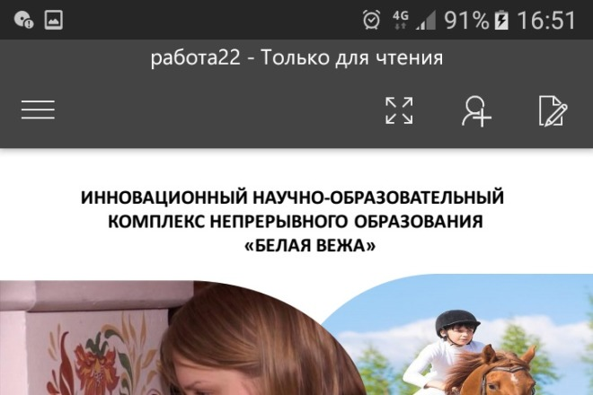 Оформлю презентацию в pdf за 1 час 4 - kwork.ru