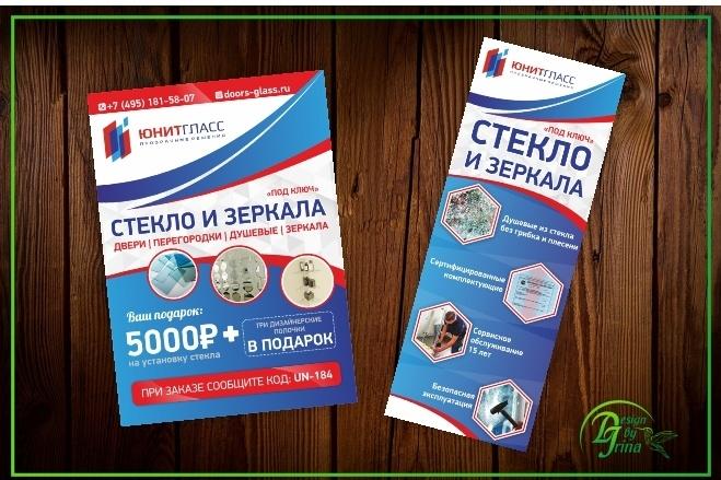 Наружная реклама 25 - kwork.ru