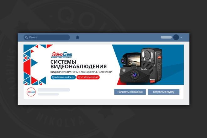 Сделаю оформление Вконтакте для группы 96 - kwork.ru