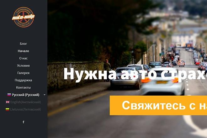 Создание сайта любой сложности 11 - kwork.ru