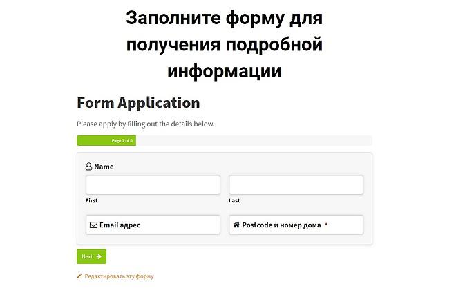 Создание сайта любой сложности 10 - kwork.ru