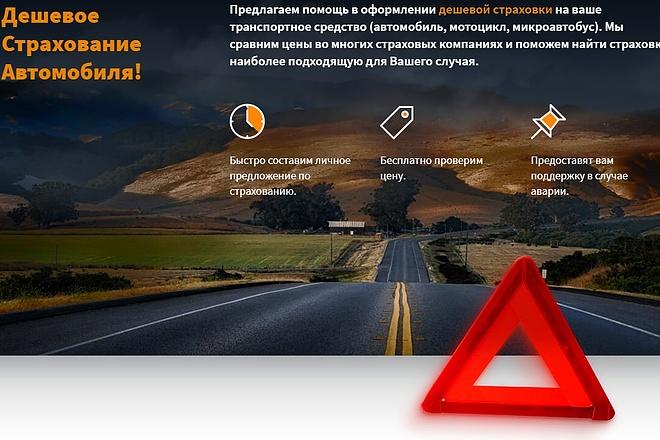 Создание сайта любой сложности 9 - kwork.ru
