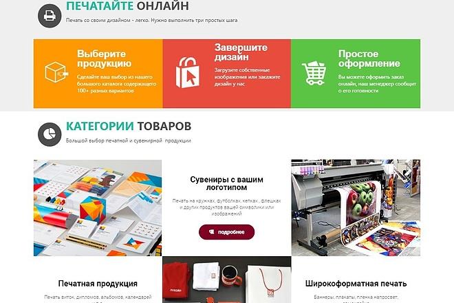 Создание сайта любой сложности 8 - kwork.ru