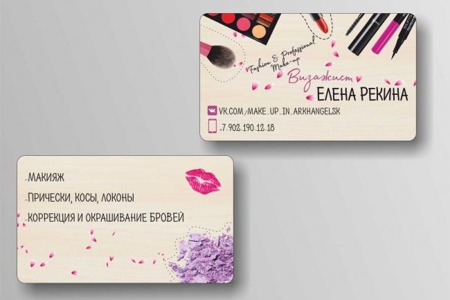 Дизайн макет визитки 4 - kwork.ru