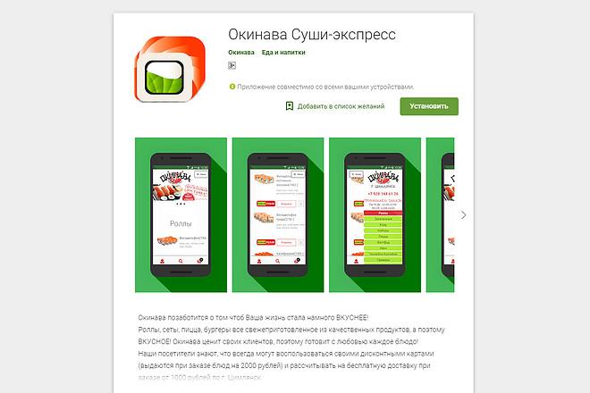 Грамотно опубликую приложение на Google Play на ВАШ аккаунт 28 - kwork.ru