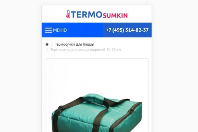 Доработаю мобильную версию сайта 9 - kwork.ru
