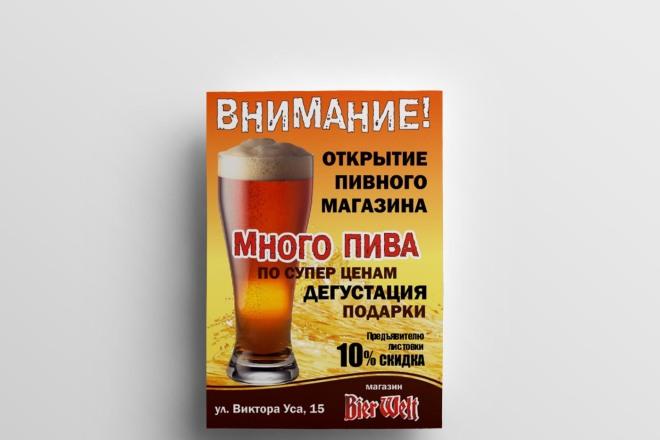 Дизайн листовки 6 - kwork.ru