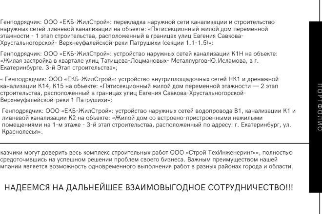 Стильный дизайн презентации 100 - kwork.ru
