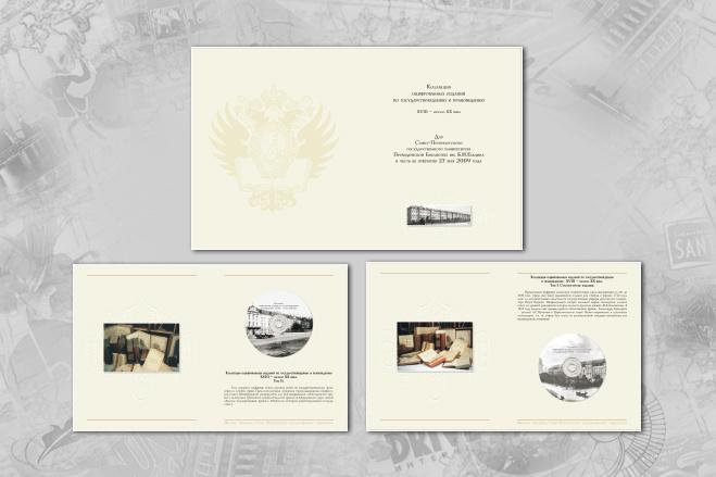 Дизайн - макет любой сложности для полиграфии. Вёрстка 9 - kwork.ru