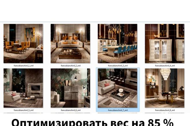 Ресайз фото. Уменьшение веса картинки без потери качества 4 - kwork.ru