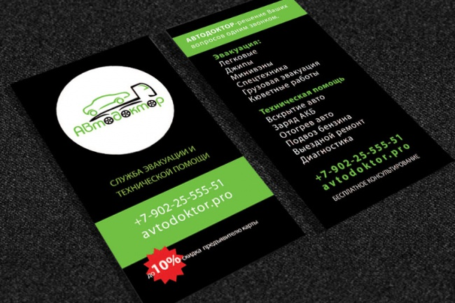 Дизайн визитки 45 - kwork.ru