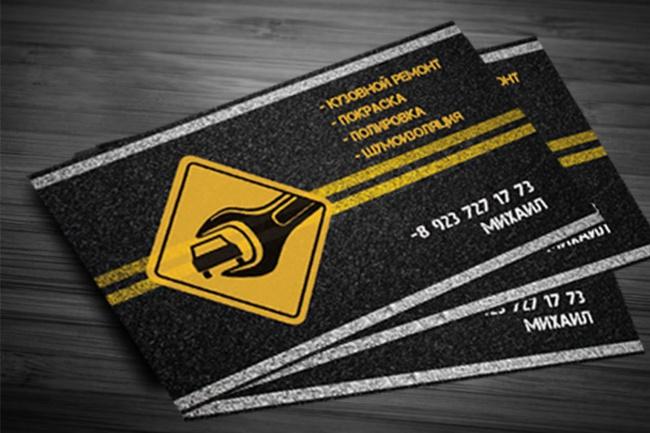 Дизайн визитки 42 - kwork.ru