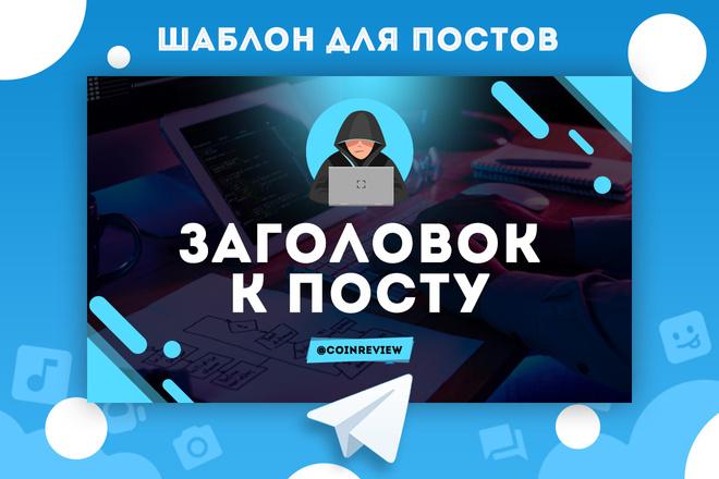 Оформление Telegram 36 - kwork.ru