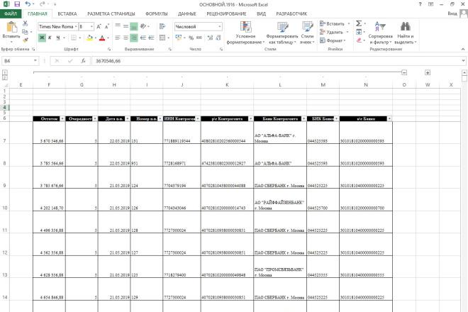 Напишу макрос на VBA для Excel 118 - kwork.ru