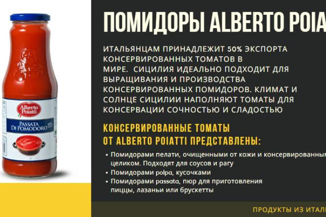 Стильный дизайн презентации 329 - kwork.ru