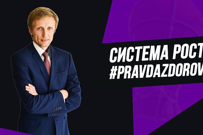 Дизайн и оформление YouTube каналов 15 - kwork.ru