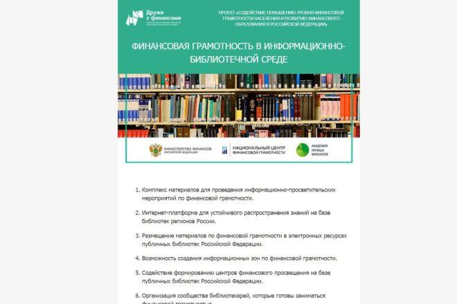 Создание и вёрстка HTML письма для рассылки 60 - kwork.ru