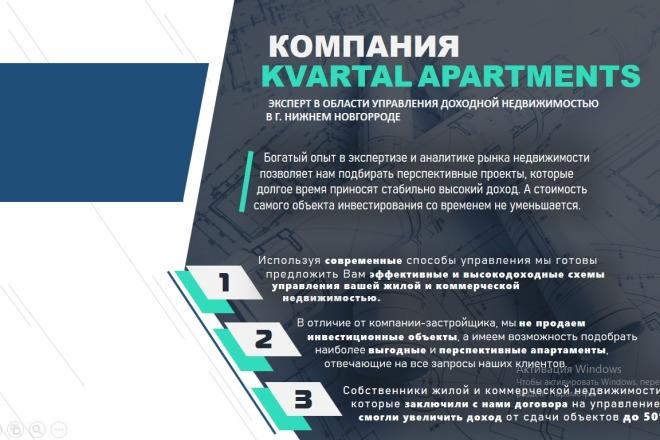 Презентация в Power Point, Photoshop 29 - kwork.ru