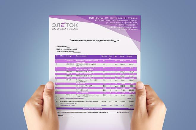 Разработаю фирменный стиль бланка 11 - kwork.ru