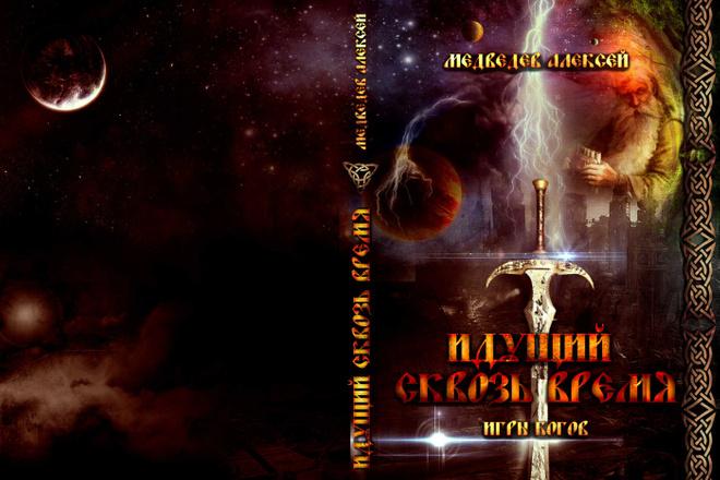Создам обложку на книгу 30 - kwork.ru