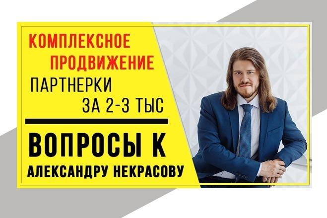 Баннер для соц. сетей и сайтов 2 по цене одного 4 - kwork.ru