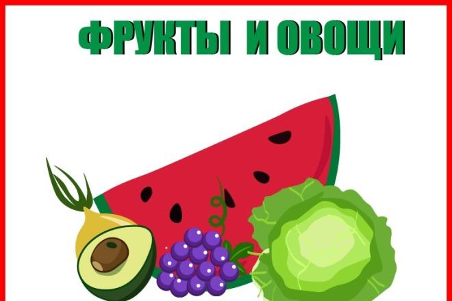 Отрисую изображение в векторе 1 - kwork.ru
