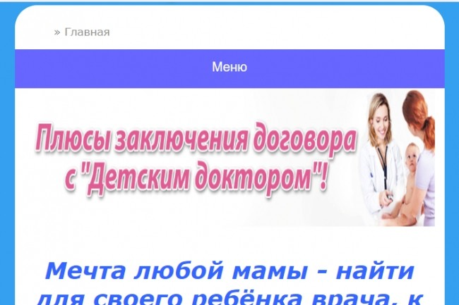 Верстка по дизайн-макету 11 - kwork.ru