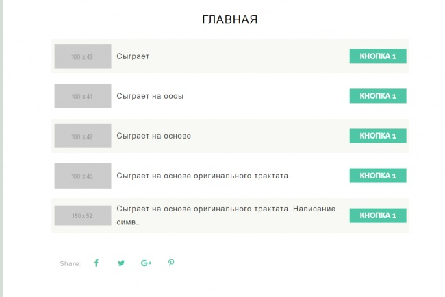 Верстка по дизайн-макету 25 - kwork.ru