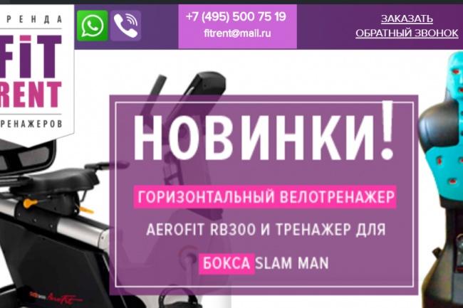 Верстка по дизайн-макету 23 - kwork.ru
