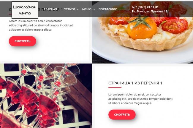 Верстка по дизайн-макету 19 - kwork.ru