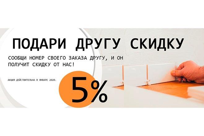 Статичный баннер и исходник к нему 6 - kwork.ru
