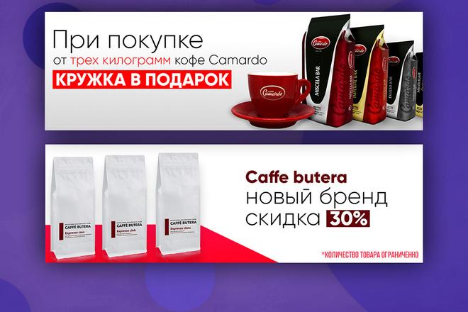 Сделаю стильный дизайн 2 баннерам 1 - kwork.ru