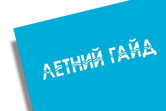 Сделаю логотип в круглой форме 8 - kwork.ru